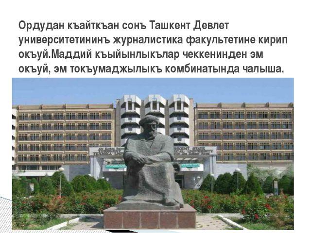 Ордудан къайткъан сонъ Ташкент Девлет университетининъ журналистика факультет...