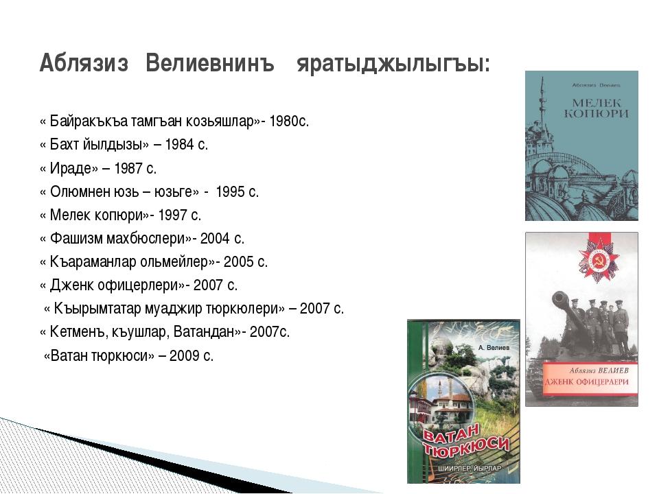 « Байракъкъа тамгъан козьяшлар»- 1980с. « Бахт йылдызы» – 1984 с. « Ираде» –...