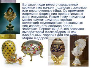 Богатые люди вместо окрашенных куриных яиц начали подносить золотые или позол