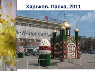 Харьков. Пасха, 2011