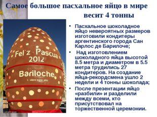 Самое большое пасхальное яйцо в мире весит 4 тонны Пасхальное шоколадное яйцо