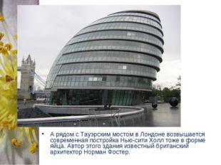А рядом с Тауэрским мостом в Лондоне возвышается современная постройка Нью-си