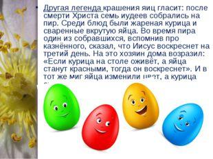 Другая легенда крашения яиц гласит: после смерти Христа семь иудеев собрались
