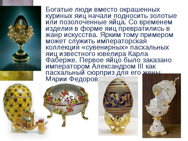 Богатые люди вместо окрашенных куриных яиц начали подносить золотые или позол...