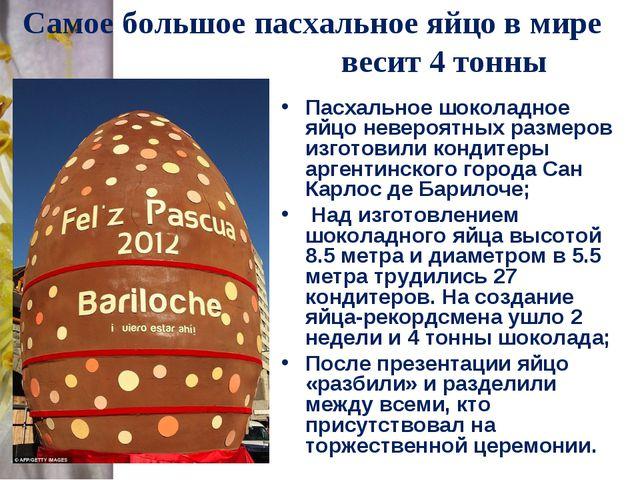 Самое большое пасхальное яйцо в мире весит 4 тонны Пасхальное шоколадное яйцо...