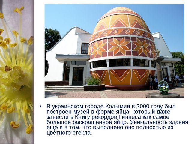 В украинском городе Колымия в 2000 году был построен музей в форме яйца, кото...