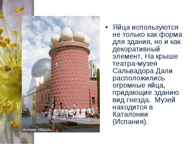 Яйца используются не только как форма для здания, но и как декоративный элеме...