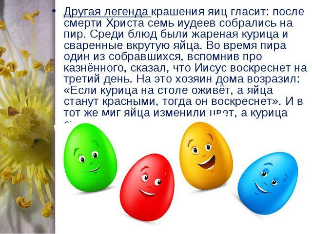 Другая легенда крашения яиц гласит: после смерти Христа семь иудеев собрались...