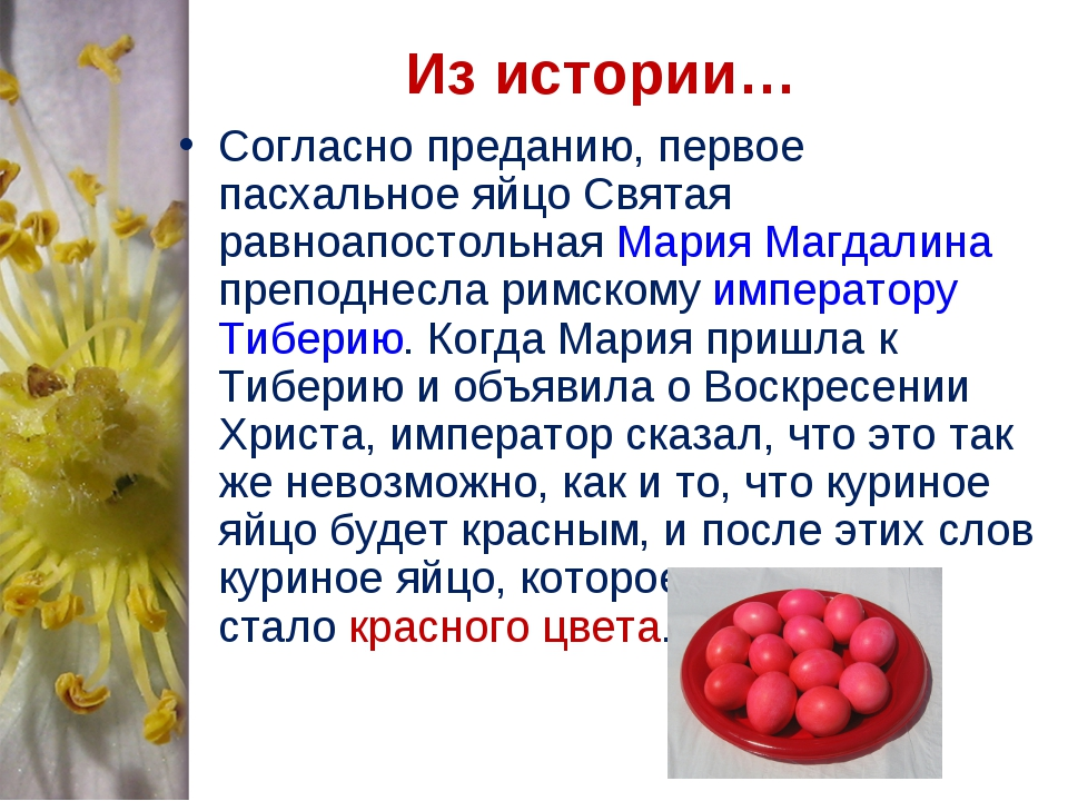 Из истории… Согласно преданию, первое пасхальное яйцо Святая равноапостольная...