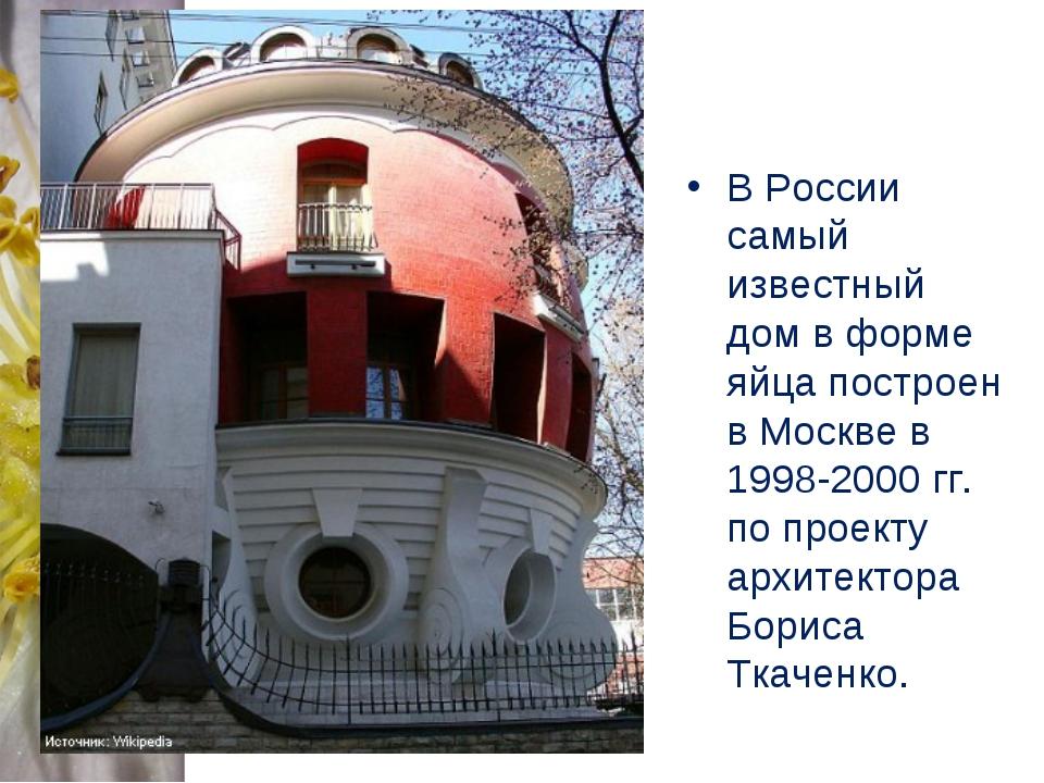 В России самый известный дом в форме яйца построен в Москве в 1998-2000 гг. п...