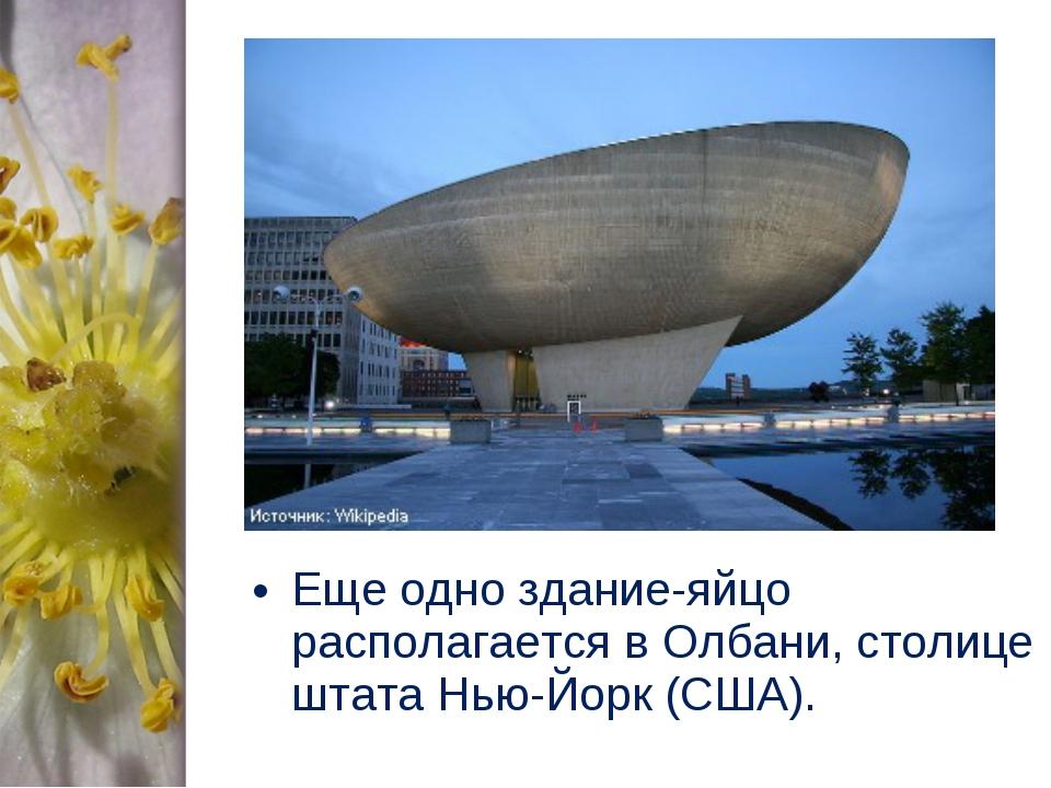Еще одно здание-яйцо располагается в Олбани, столице штата Нью-Йорк (США).