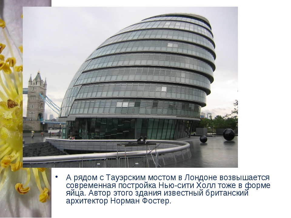А рядом с Тауэрским мостом в Лондоне возвышается современная постройка Нью-си...