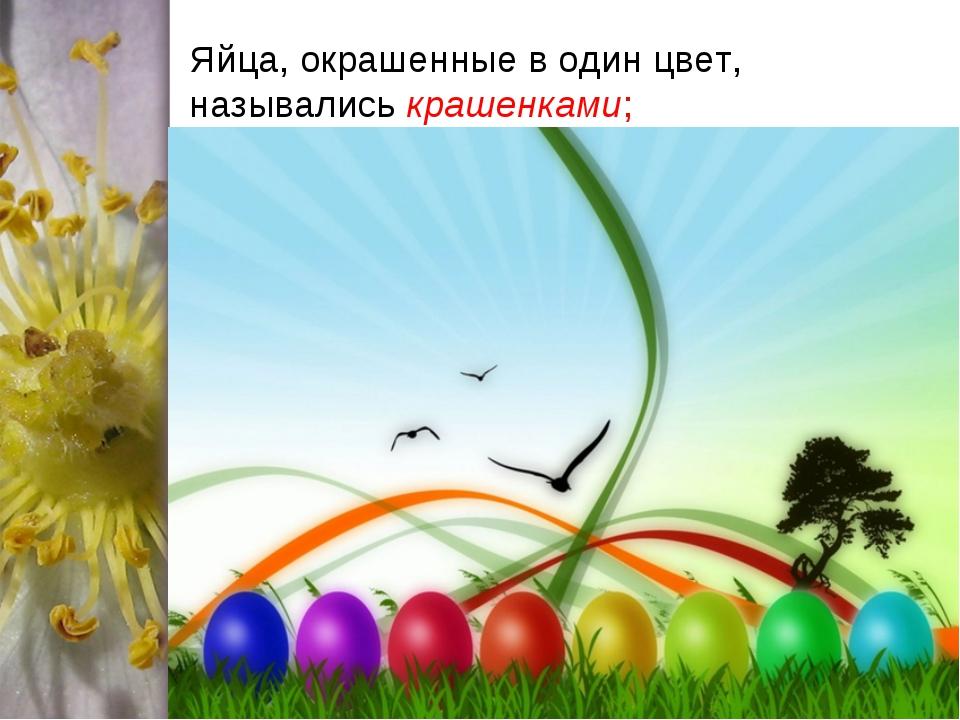 Яйца, окрашенные в один цвет, назывались крашенками;