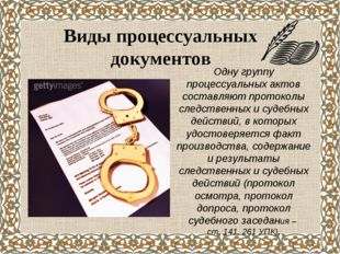 Виды процессуальных документов Одну группу процессуальных актов составляют пр