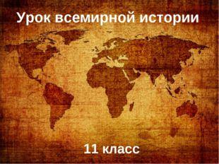 Урок всемирной истории 11 класс