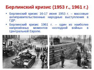 Берлинский кризис (1953 г., 1961 г.) Берлинский кризис 16-17 июня 1953 г. – м