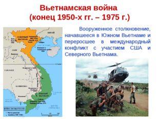 Вьетнамская война (конец 1950-х гг. – 1975 г.) Вооруженное столкновение, нача