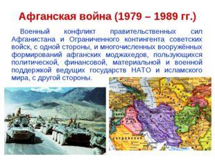 Афганская война (1979 – 1989 гг.) Военный конфликт правительственных сил Афга