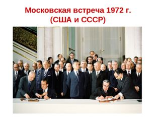 Московская встреча 1972 г. (США и СССР)