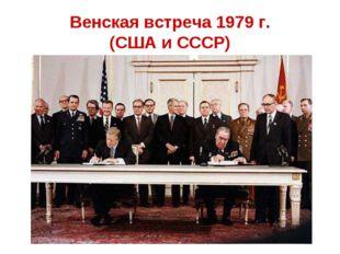 Венская встреча 1979 г. (США и СССР)