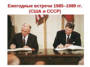 Ежегодные встречи 1985–1989 гг. (США и СССР)