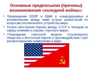 Основные предпосылки (причины) возникновения «холодной войны»: Превращение СС