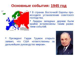 Основные события: 1945 год В странах Восточной Европы про-исходило установлен