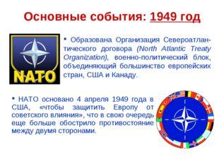 Основные события: 1949 год Образована Организация Североатлан-тического догов