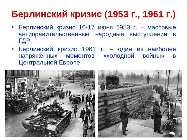 Берлинский кризис (1953 г., 1961 г.) Берлинский кризис 16-17 июня 1953 г. – м...