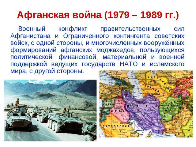 Афганская война (1979 – 1989 гг.) Военный конфликт правительственных сил Афга...