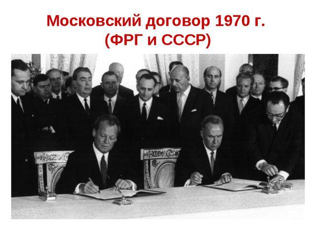 Московский договор 1970 г. (ФРГ и СССР)