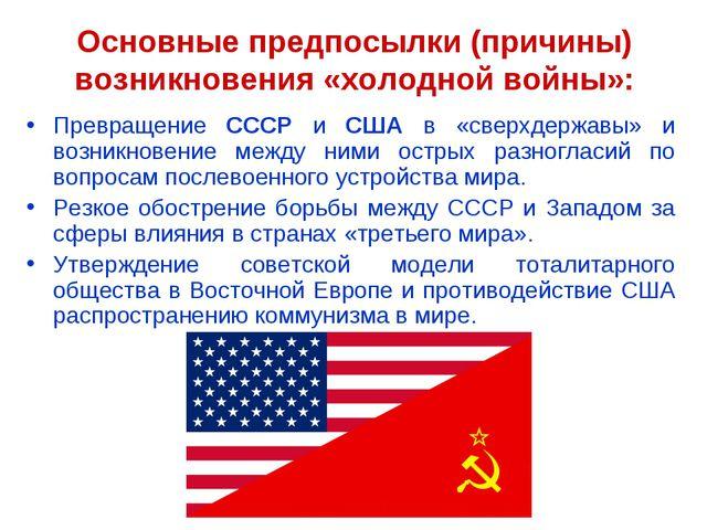 Основные предпосылки (причины) возникновения «холодной войны»: Превращение СС...