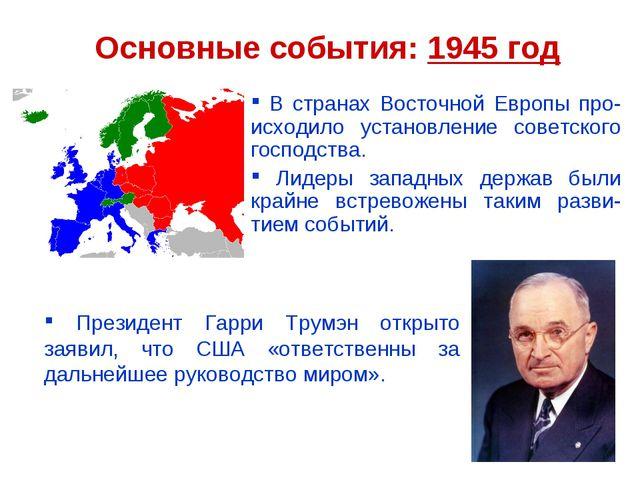 Основные события: 1945 год В странах Восточной Европы про-исходило установлен...