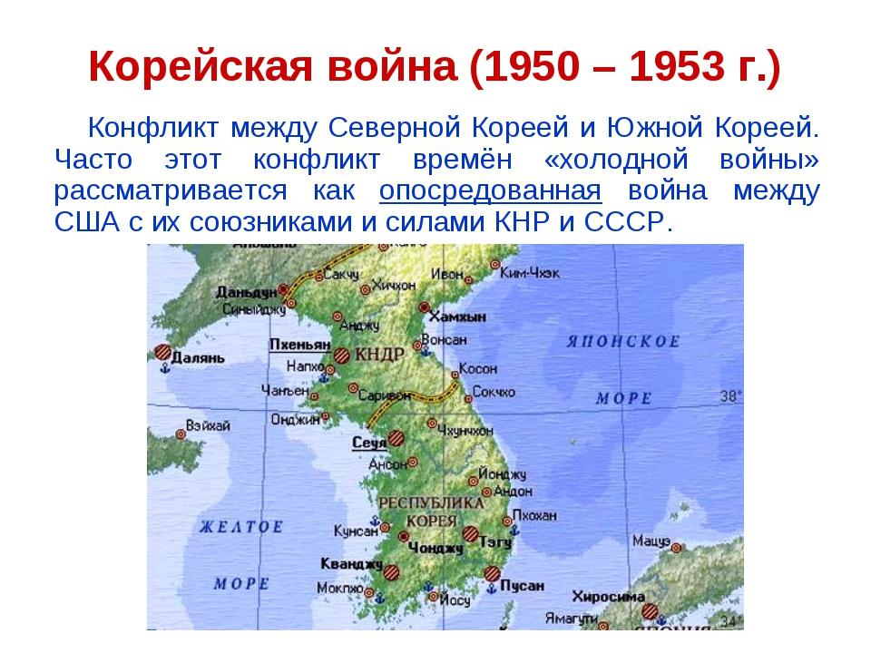 Корейская война (1950 – 1953 г.) Конфликт между Северной Кореей и Южной Корее...