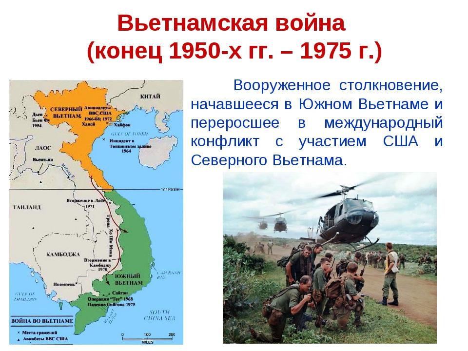 Вьетнамская война (конец 1950-х гг. – 1975 г.) Вооруженное столкновение, нача...