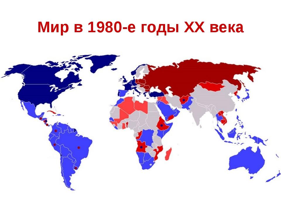 Мир в 1980-е годы ХХ века