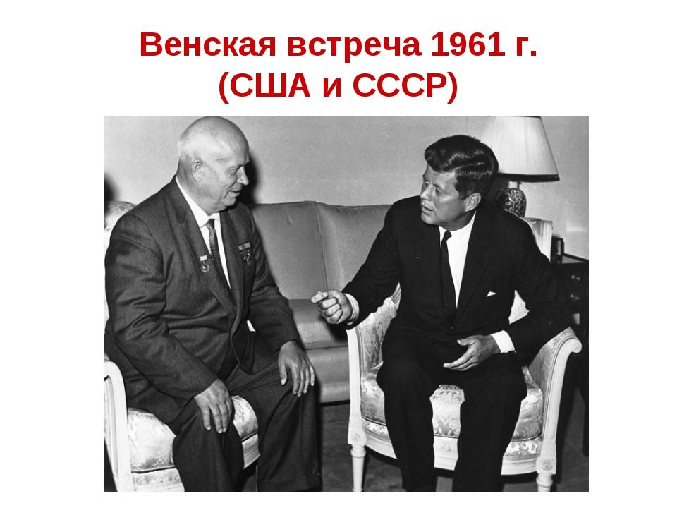 Венская встреча 1961 г. (США и СССР)