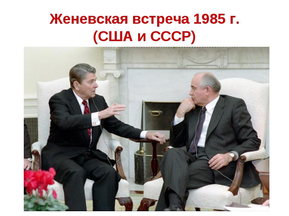 Женевская встреча 1985 г. (США и СССР)