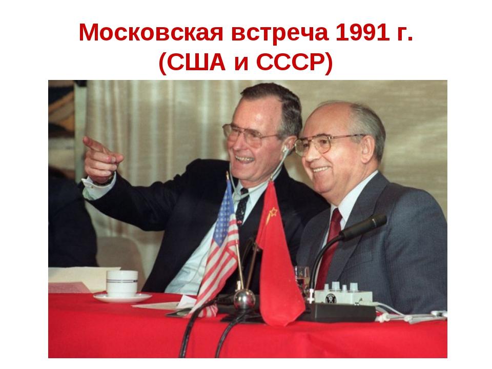 Московская встреча 1991 г. (США и СССР)