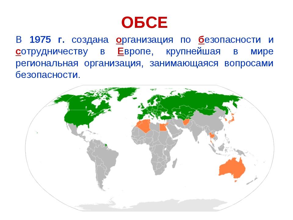 ОБСЕ В 1975 г. создана организация по безопасности и сотрудничеству в Европе,...