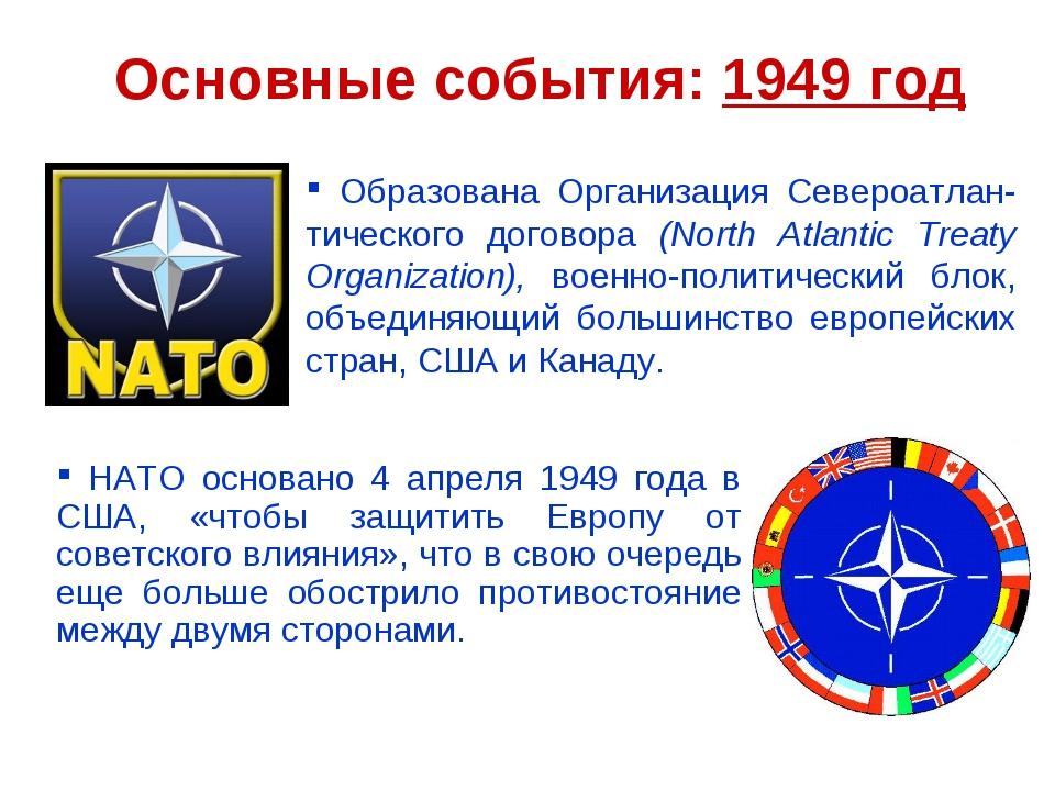 Основные события: 1949 год Образована Организация Североатлан-тического догов...