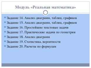 Модуль «Реальная математика» Задание 14. Анализ диаграмм, таблиц, графиков За