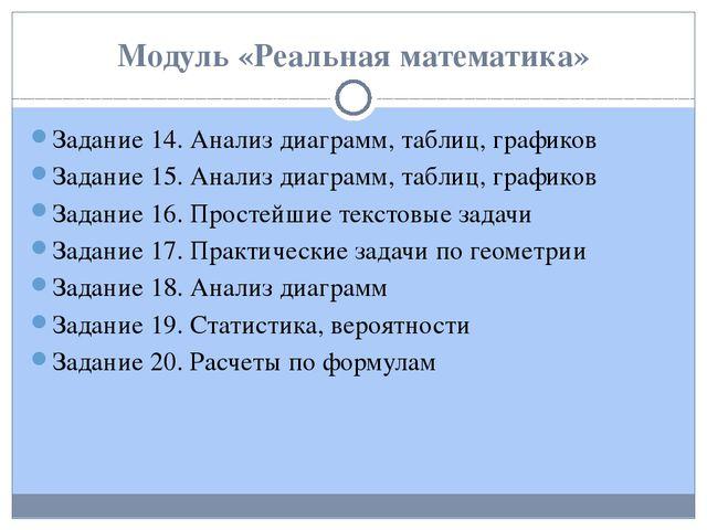 Модуль «Реальная математика» Задание 14. Анализ диаграмм, таблиц, графиков За...