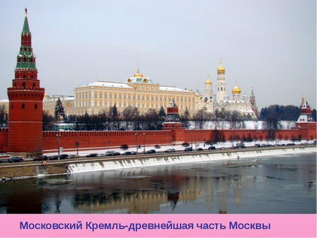 Московский Кремль-древнейшая часть Москвы