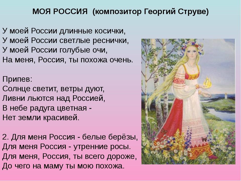 МОЯ РОССИЯ (композитор Георгий Струве) У моей России длинные косички, У моей...
