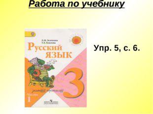 Работа по учебнику Упр. 5, с. 6.