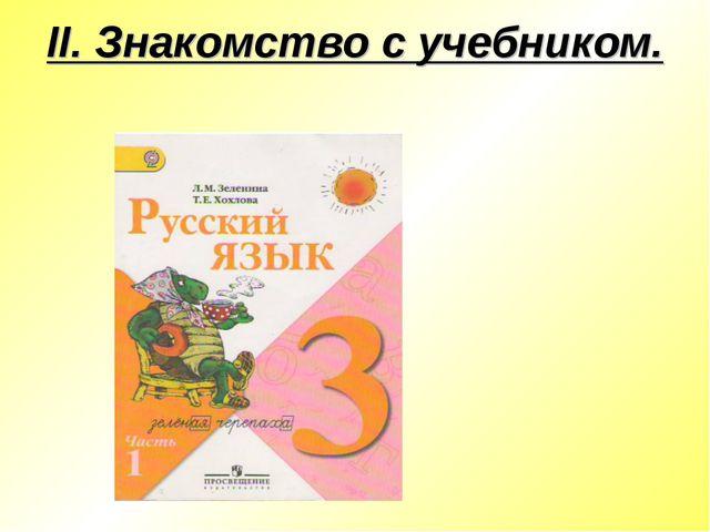 II. Знакомство с учебником.