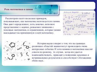 Рассмотрено всего несколько примеров, показывающих, как математика используе