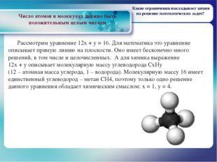 Число атомов в молекулах должно быть положительным целым числом Рассмотрим ур
