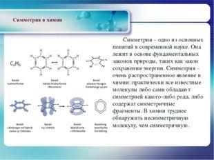 Симметрия в химии Симметрия – одно из основных понятий в современной науке. О